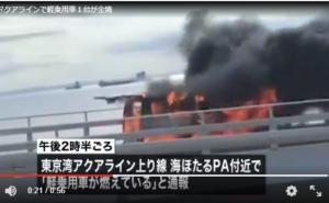 東京湾アクアライン海ほたる