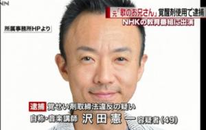 自称・音楽講師の沢田憲一
