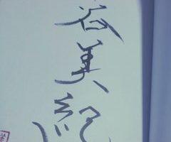 中谷美紀 達筆