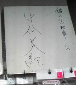 中谷美紀 字が綺麗